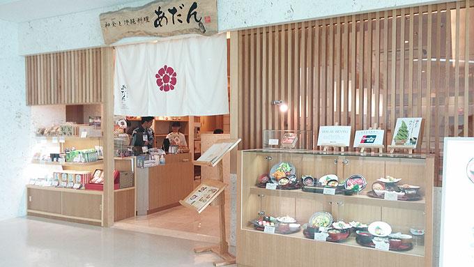 和食と沖縄料理あだん。