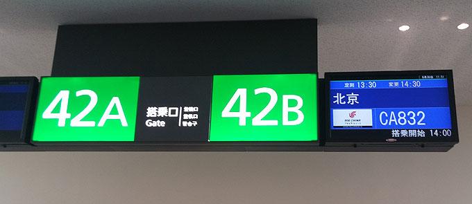 42番搭乗口