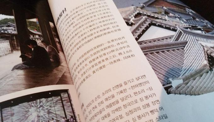 中国語が読みたい。