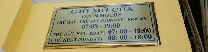 ベトナム ホーチミン市 サイゴン中央郵便局の営業時間