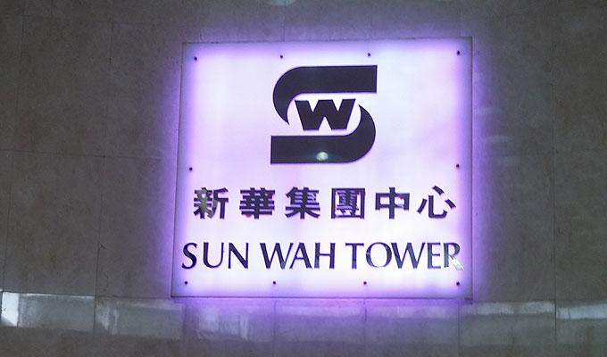 ベトナム・ホーチミン市。新華集団中心(SUN WAH TOWER)。