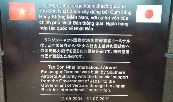 ベトナム・ホーチミン市。ホーチミン・シティ。タンソンニャット国際空港。ODA(政府開発援助)