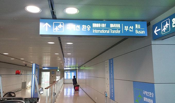 韓国・仁川国際空港トランジット