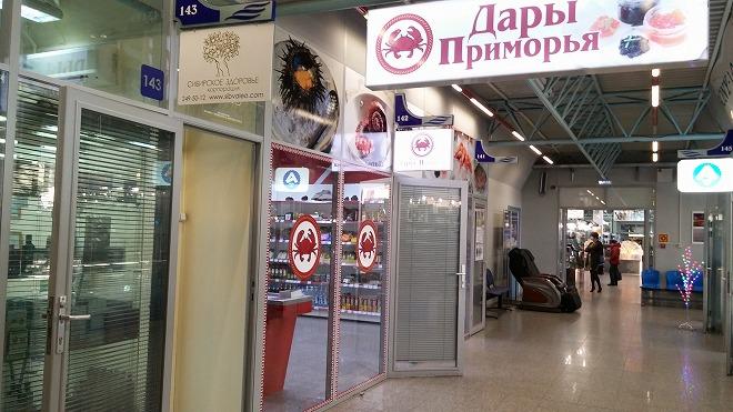 ロシア・ウラジオストク港フェリー旅客ターミナル 海産物加工品の問屋