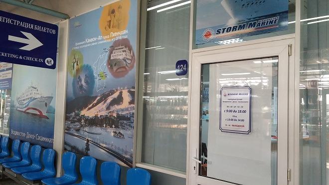 ロシア・ウラジオストク港フェリー旅客ターミナル フェリー会社