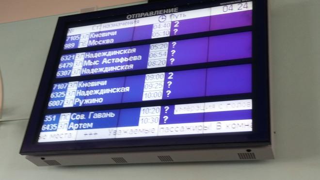 ロシア。シベリア鉄道・ウラジオストク駅 待合室の時刻表