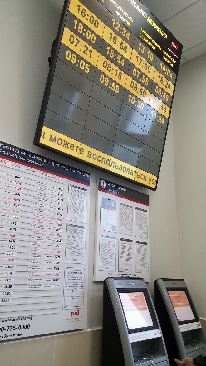 ロシア・ウラジオストク。アエロエクスプレス駅 自動券売機