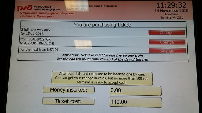ロシア・ウラジオストク。アエロエクスプレス駅 自動券売機の画面表示