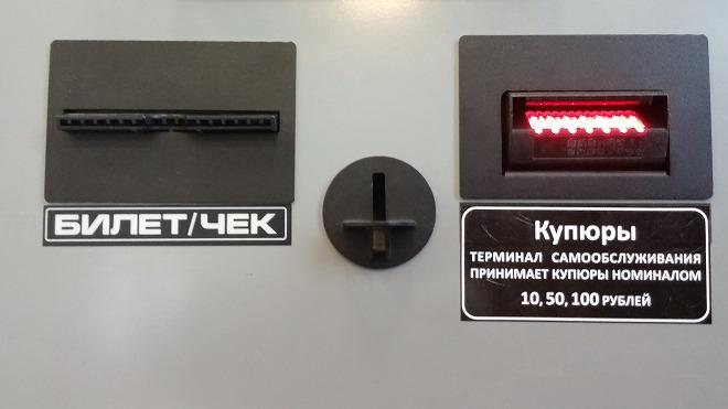 ロシア・ウラジオストク。アエロエクスプレス駅 自動券売機 紙幣投入口