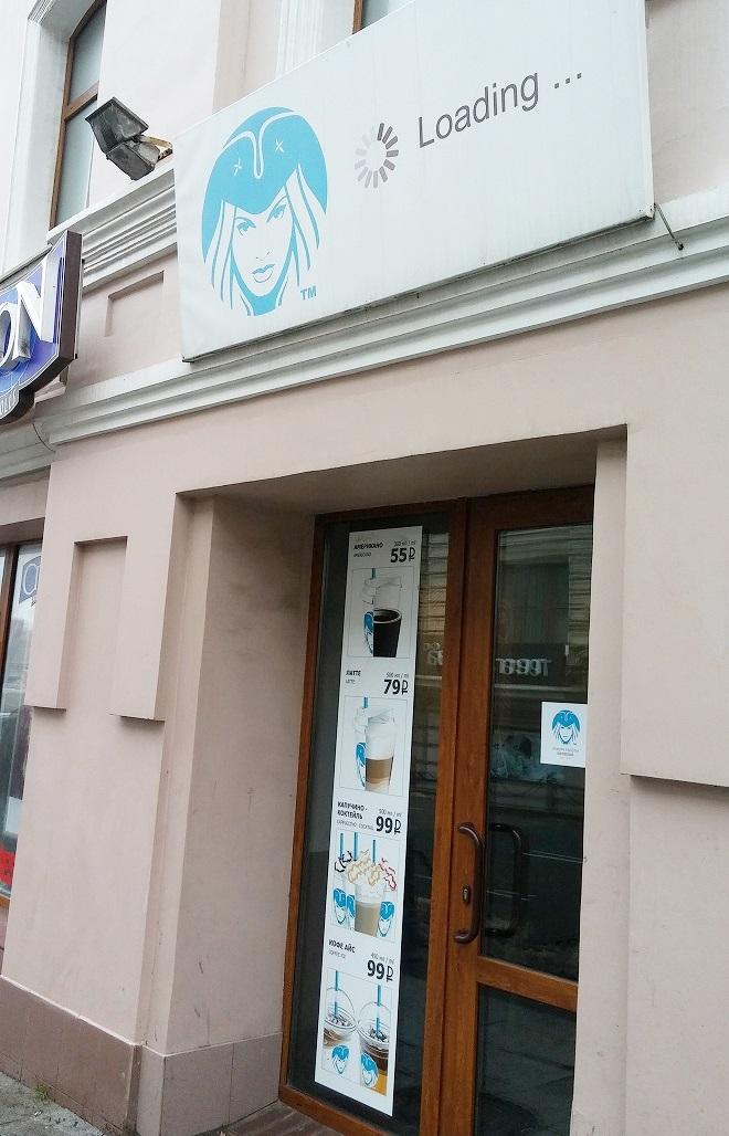ロシア・ウラジオストク。その他のレストラン。