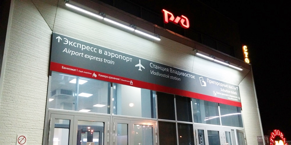 ロシア ウラジオストク アエロエクスプレス駅