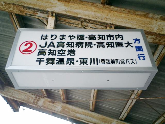 高知県香美市 土佐山田駅 高知市内行きのプラットフォーム