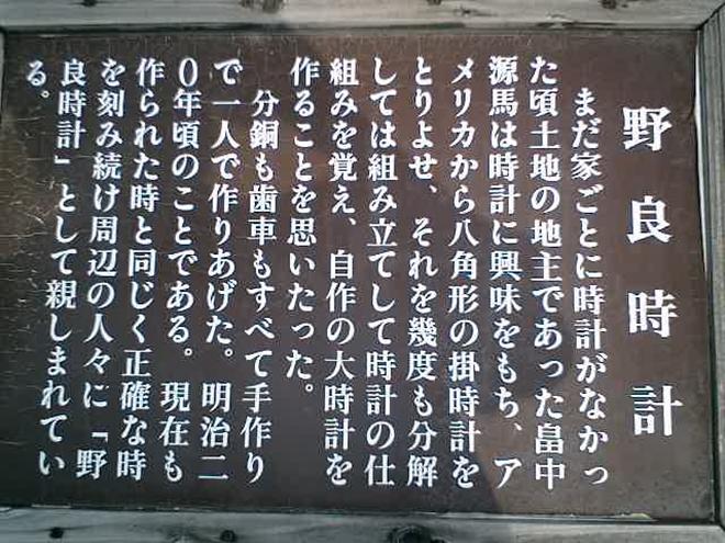 高知県安芸市にある「野良時計」の由来