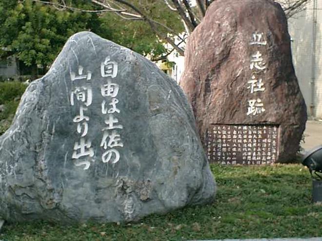 高知市 帯屋町の並び、中央公園内にある「立志社跡」