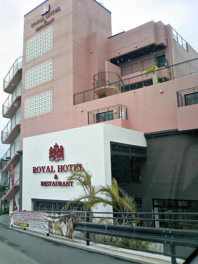 沖縄リゾートビジネスホテル&コンドミニアム ローヤルホテル外観