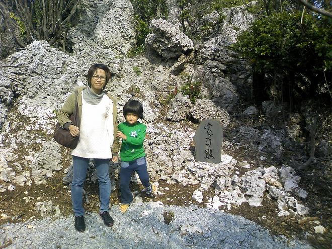 沖縄県うるま市 宮城島 果報バンタ(カフウバンタ)公園 「はなり獄(はなりだき)」の碑
