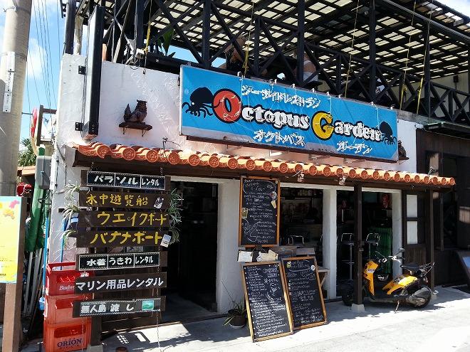 シーサイドレストラン「オクトパスガーデン」 渡嘉敷島