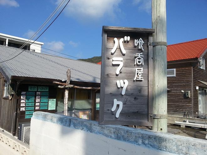 渡嘉敷島トリップ
