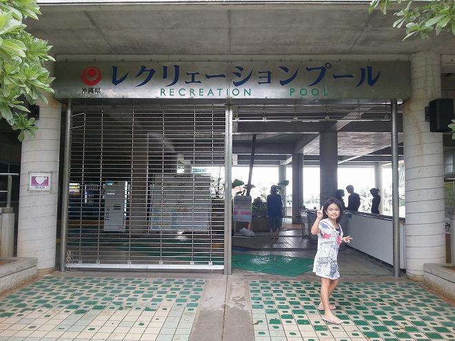沖縄県総合運動公園レクリエーションプール入り口