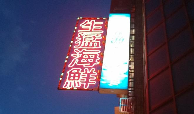台北 熱炒(台湾式居酒屋)の看板