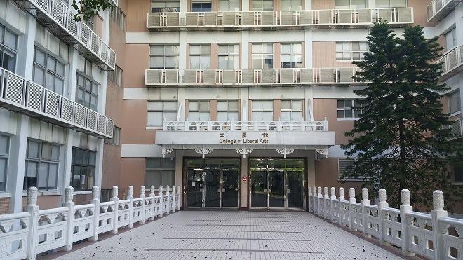 台湾 淡江大学 淡水キャンパス「文学館」
