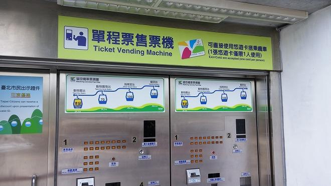 台湾 猫空ロープウェイ 動物園駅 券売機