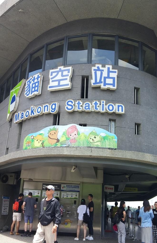 台湾 猫空ロープウェイ 猫空駅