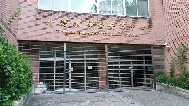 国立台湾大学 台北キャンパス 外語教学暨資源中心