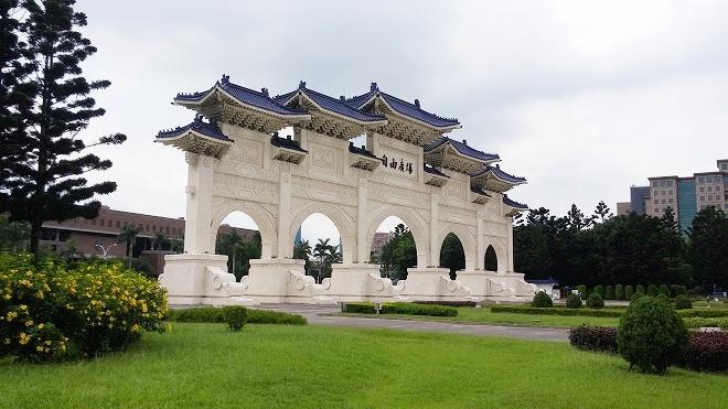 台北 中正紀念堂 自由広場門(旧:大中至正門 )