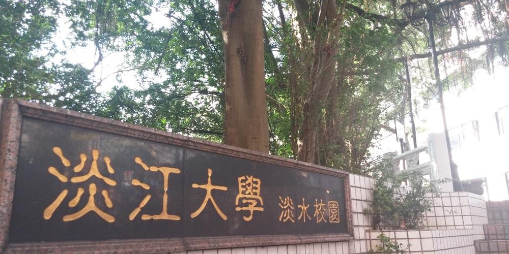 台湾・淡水淡江大学。