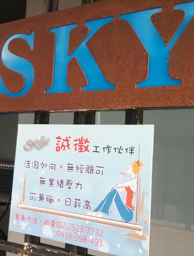 台湾 台北市 林森北路のガールズバーのスタッフ募集の看板