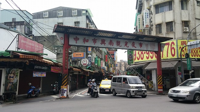 台湾・新北市・南勢角。中和市興南観光夜市