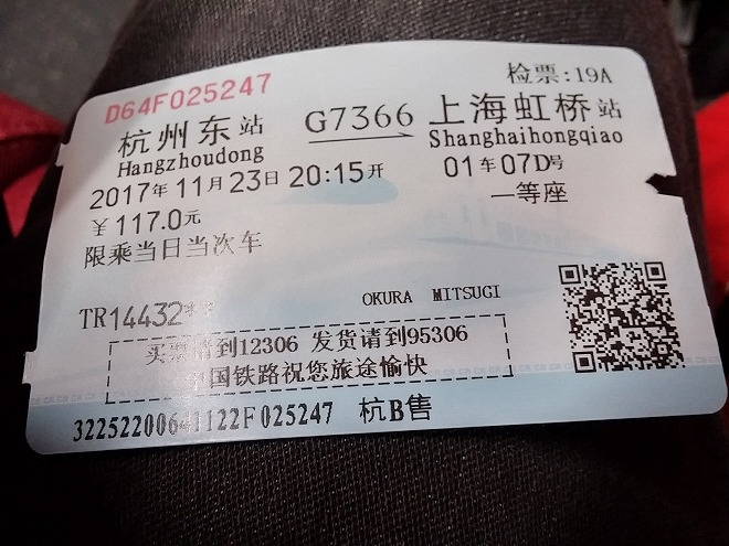 中国 上海-杭州高速鉄道の乗車券