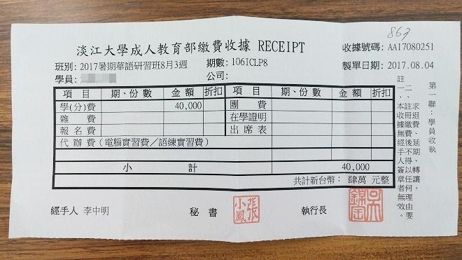台湾語学留学の学費の領収書