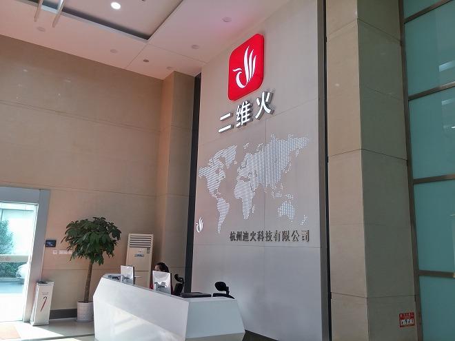 中国 杭州 二維火