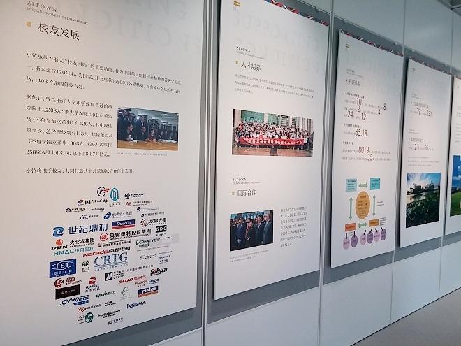 中国 杭州 浙江大学 パネル展示