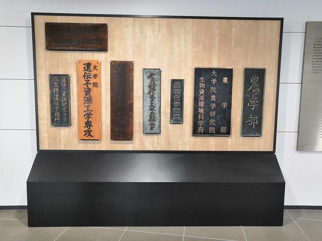 福岡市 国立九州大学 伊都キャンパス「学部の古い銘板」