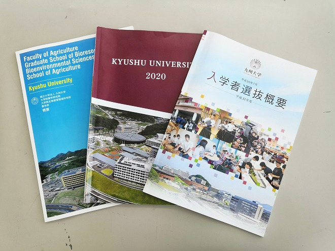 福岡市 国立九州大学 伊都キャンパス 入学者選抜概要などの資料