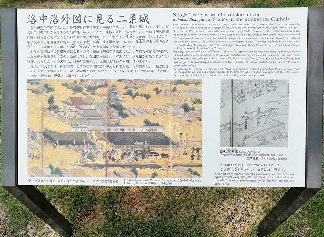 京都 世界遺産 元離宮 二条城「洛中洛外図に見る二条城」の解説ボード。