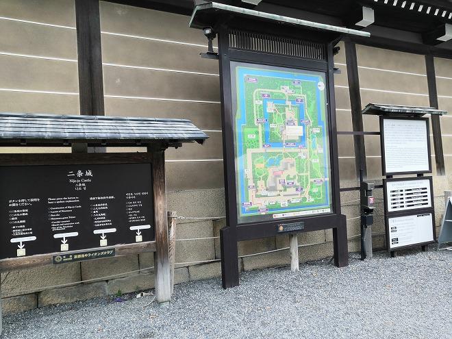 京都 世界遺産 元離宮 二条城の地図