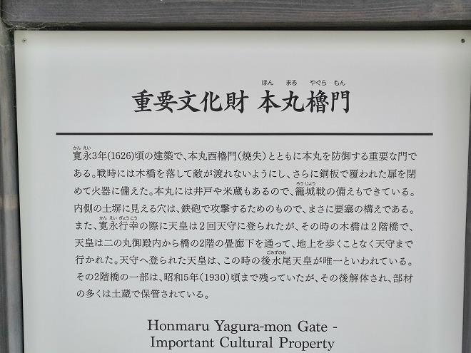 京都 世界遺産 元離宮 二条城 重要文化財「本丸櫓門」の解説ボード