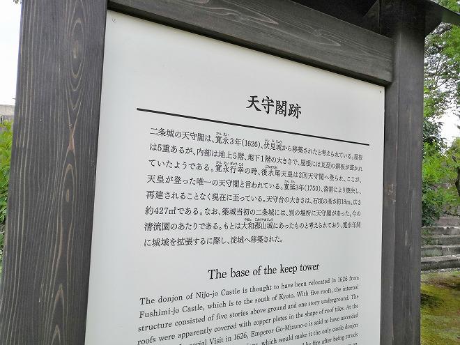 京都 世界遺産 元離宮 二条城「天守閣跡」の解説ボード