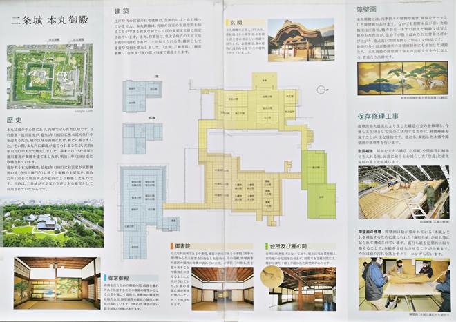 京都 世界遺産 元離宮 二条城 本丸御殿の解説ボード