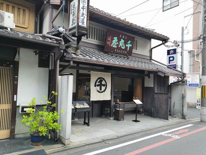 京都 錦市場商店街「千丸屋」