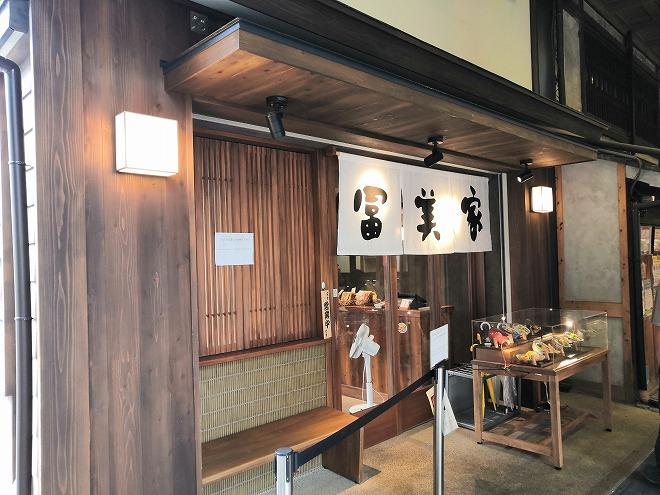 京都 錦市場商店街「冨美家」