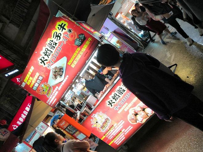 台湾 台北市松山区 饒河街観光夜市「火焔サイコロステーキ」