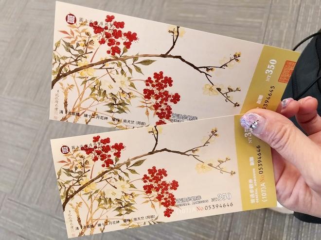 台湾 国立故宮博物院 入場券