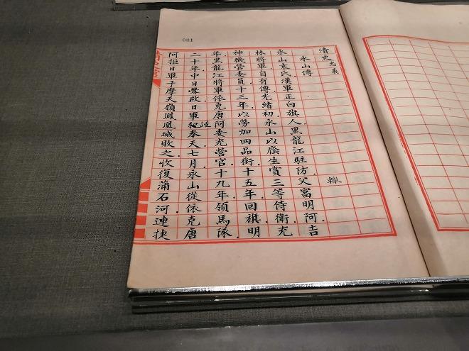 台湾 国立故宮博物院の展示物