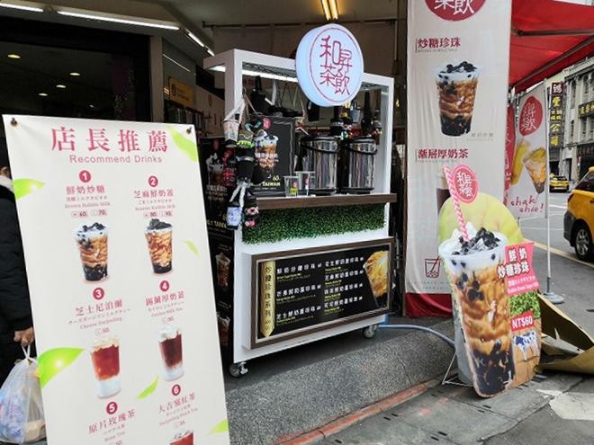 台北市大同区 迪化街商圈(大稲埕)「和昇茶飲」