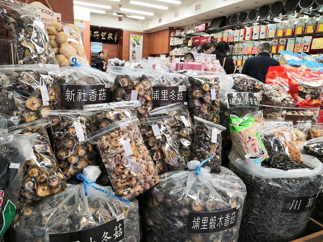 台北市大同区 迪化街商圈(大稲埕)キノコなど菌糸類専門店